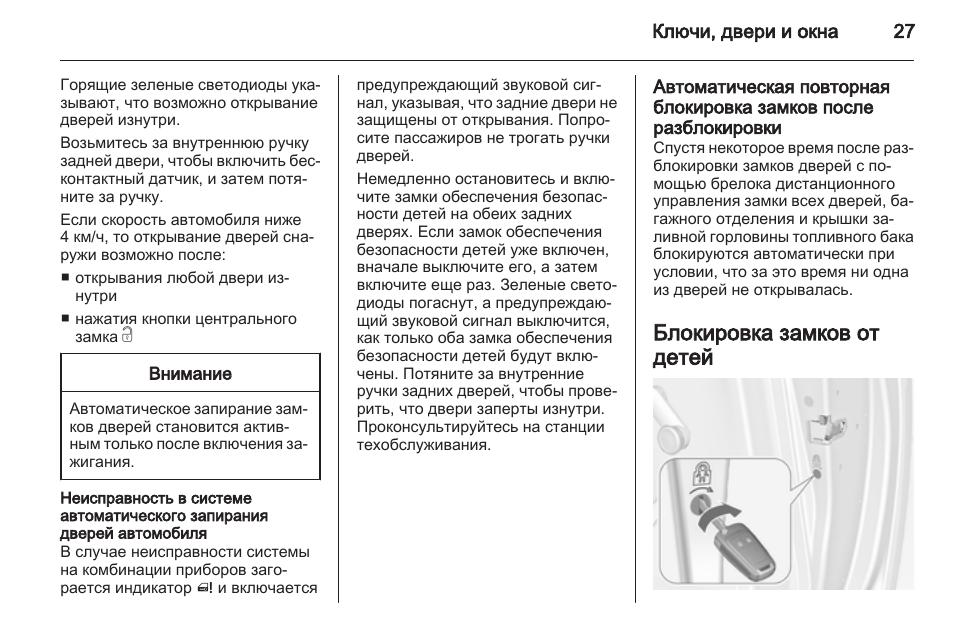 Как включить автозапирание дверей при начале движения на Ford Focus 3?