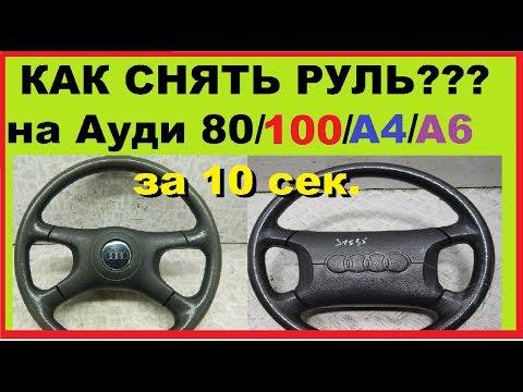 Как правильно держать руль
