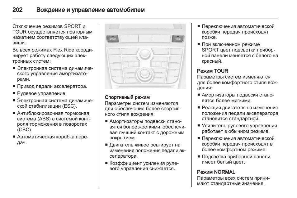 Активация тестового режима бортового компьютера Opel Astra J