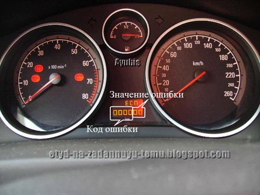 Считывание кодов ошибок Opel Astra H