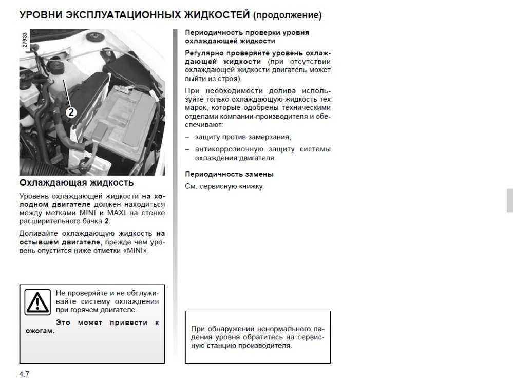 Какую охлаждающую жидкость нужно доливать в Renault Logan?