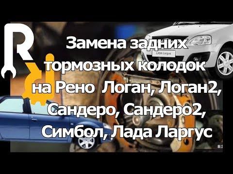 Замена тормозных колодок в Renault Sandero