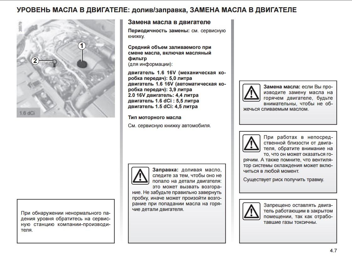 Сколько нужно времени для прогрева двигателя Renault Fluence