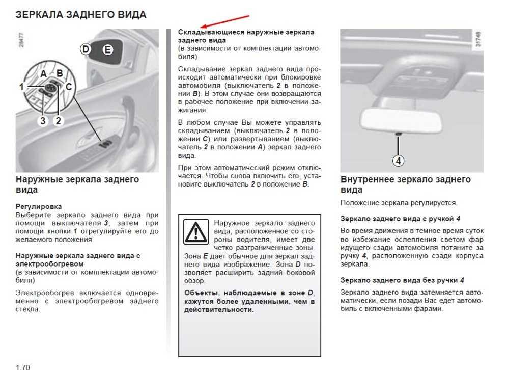 Не регулируются зеркала заднего вида Renault Fluence