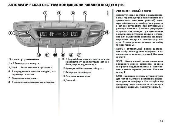 Проблемы с приемом радио в Renault Fluence