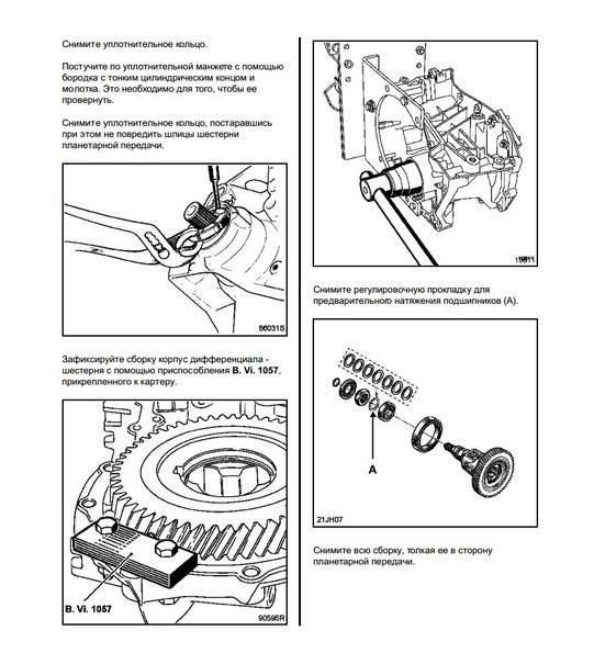 Гудит коробка передач Renault Logan фото