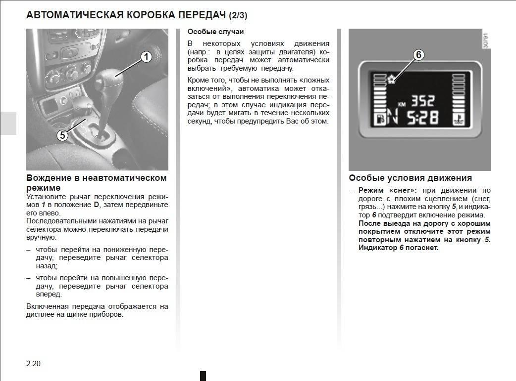 На каких скоростях нужно переключать передачи Renault Logan?
