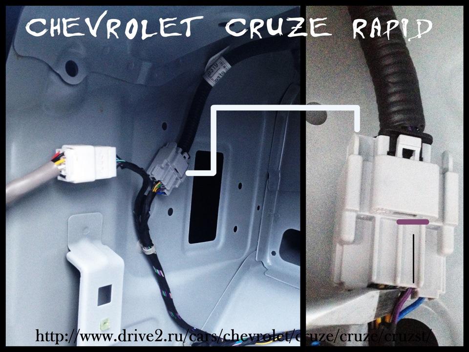 Подключение света в багажнике в комплектации Base Chevrolet Cruze