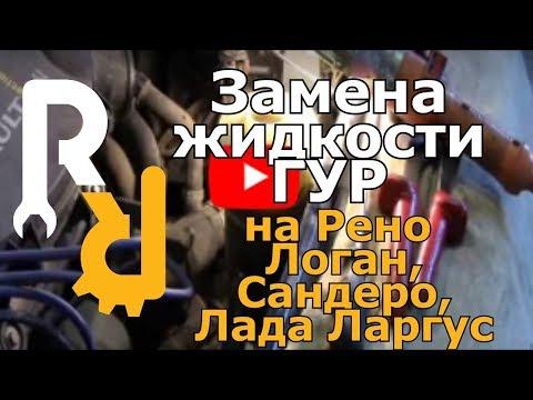 Как поменять жидкость гидроусилителя Renault Logan?