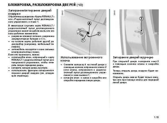 Не запирается задняя дверь Renault Fluence