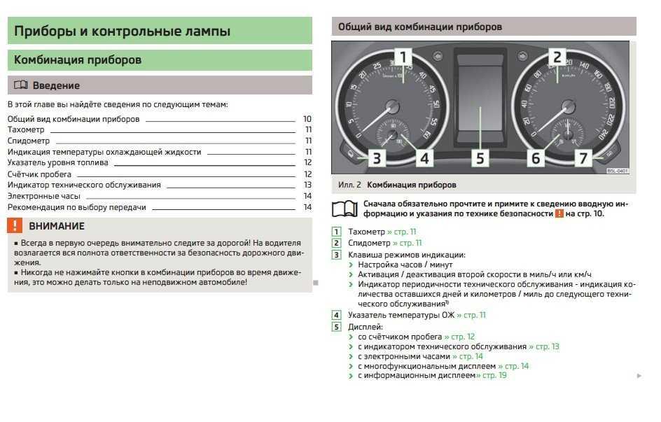 Как сбросить ошибку на бортовом компьютере Skoda Octavia