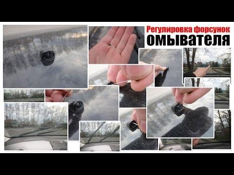 Регулировка форсунок омывателя лобового стекла Mitsubishi Lancer X