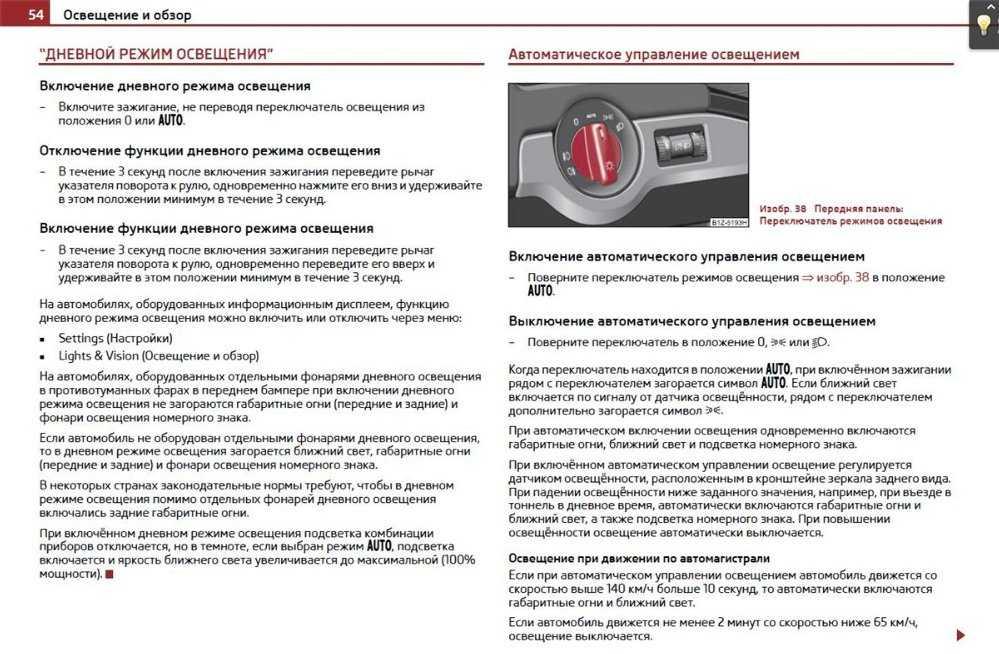 Проблемы с магнитолой и светом в салоне при включении/выключении зажигания VW Tiguan