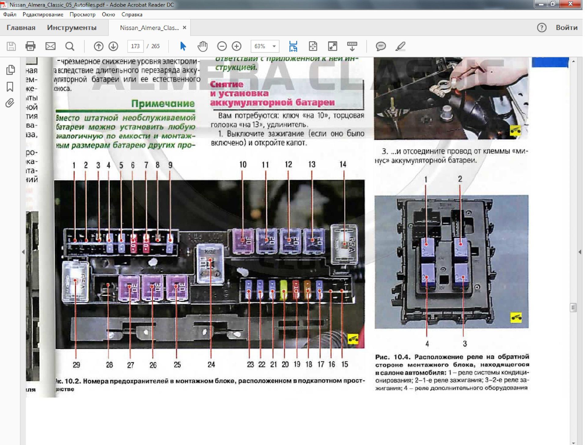 Проблема с подогревом зоны покоя стеклоочистителей в Nissan Almera Classic