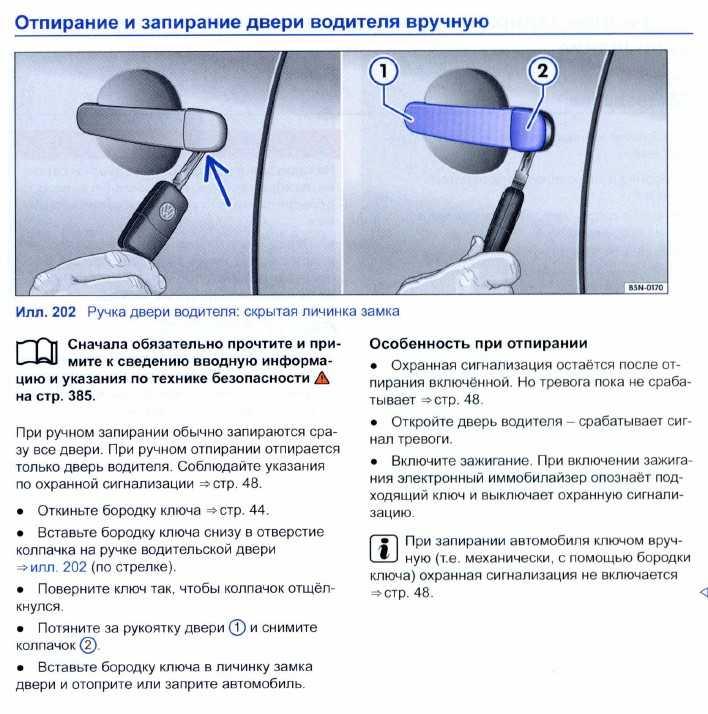 Почему при выключении зажигания вздрагивают дворники VW Tiguan? фото