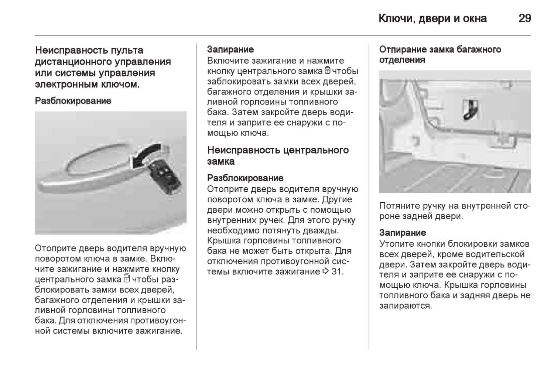 Можно ли попасть в салон Hyundai ix35, если сел аккумулятор (электронный ключ), и как это сделать
