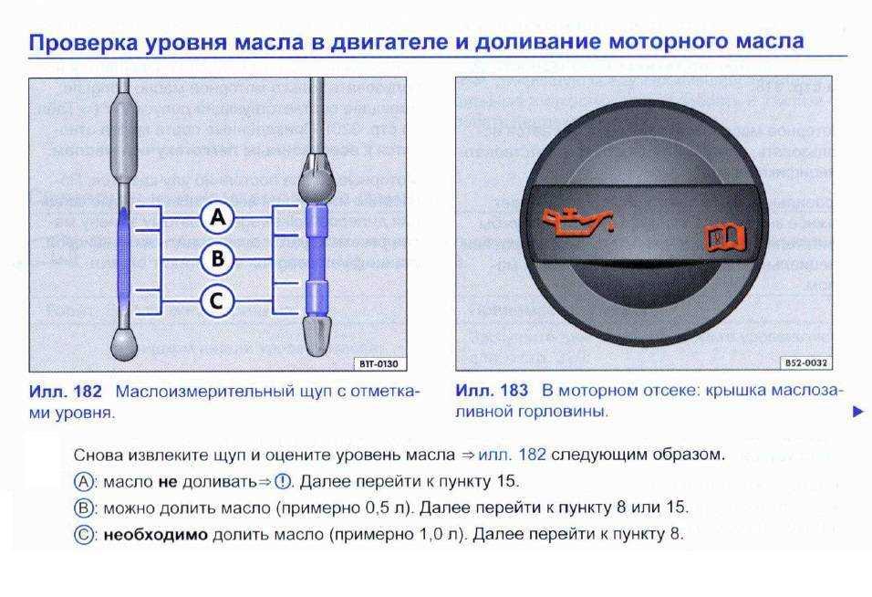 Что означают метки на масляном щупе VW Golf VI?