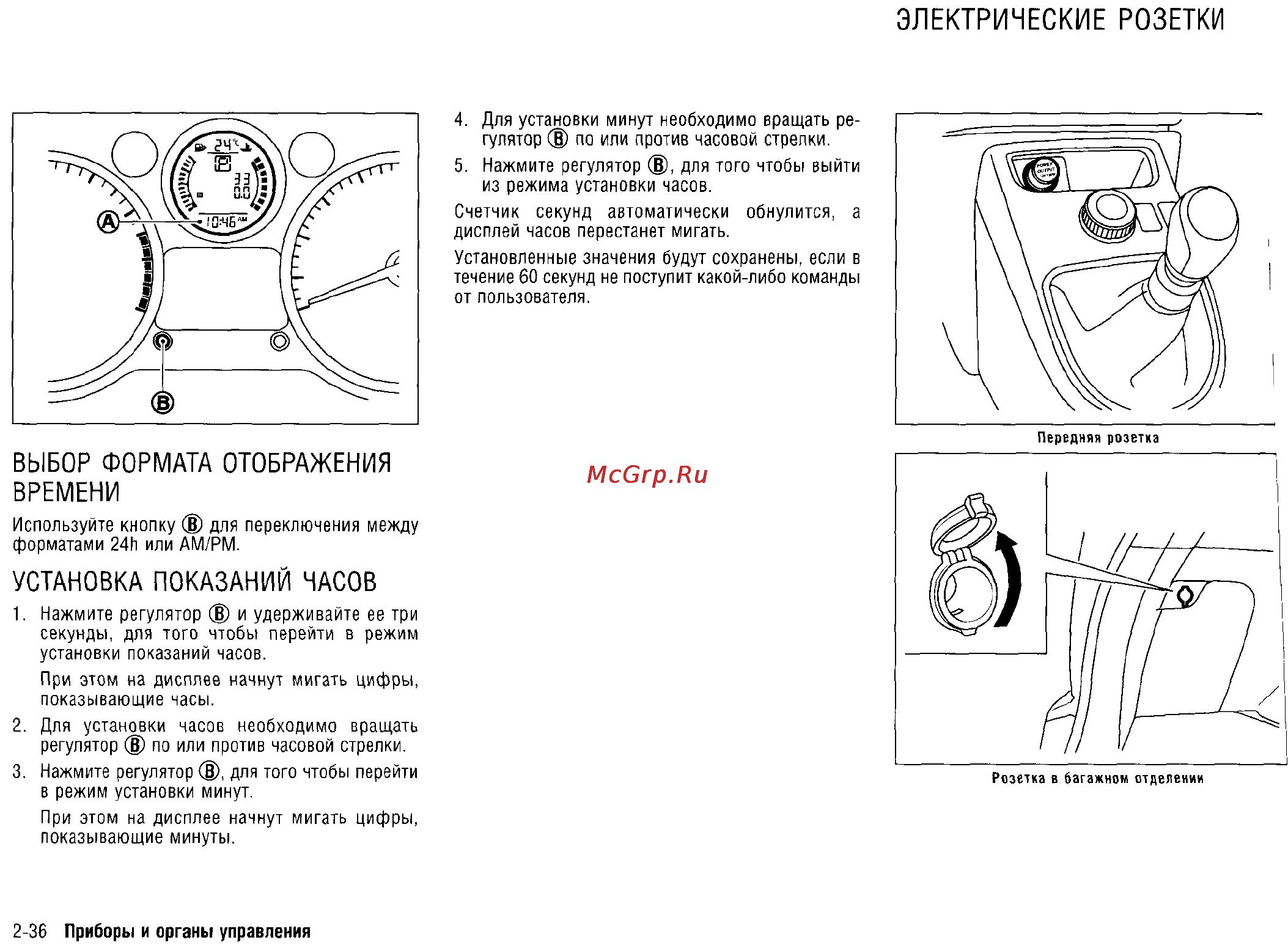 Функция «Проводи до дома» Nissan X-Trail II и способ ее активации