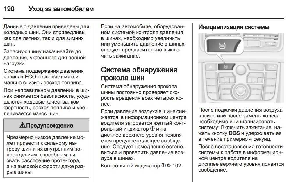 На втором комплекте колес Opel Astra J GTC нет датчиков давления в шинах