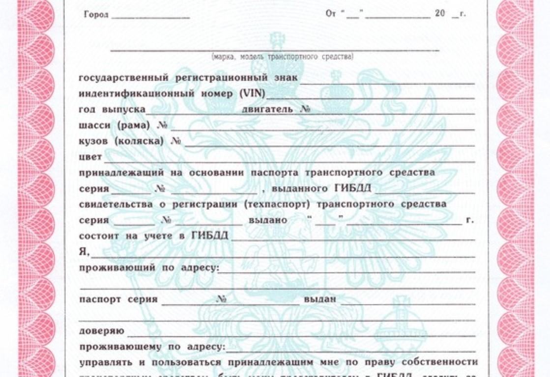 Виды доверенностей на автомобиль
