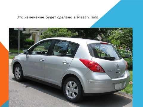 Как заменить воздушный фильтр на Nissan Tiida?