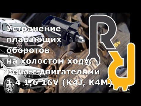Плавают обороты двигателя Renault Megane III