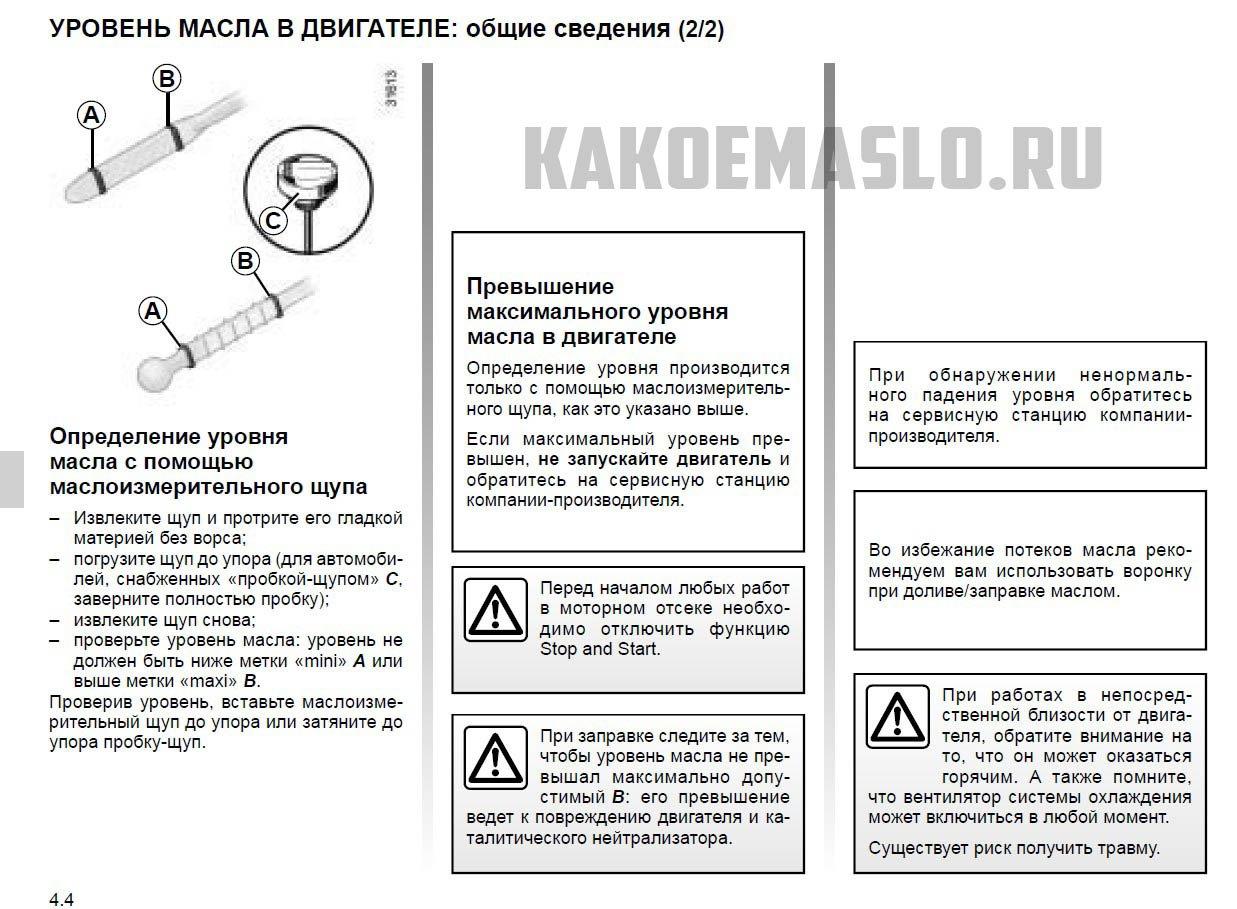 Как узнать уровень масла в двигателе Renault Megane III по бортовому компьютеру
