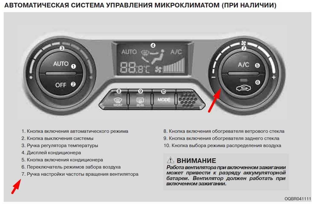 Как сделать, чтобы кондиционер на Kia Ceed 2 не включался автоматически при обдуве лобового стекла