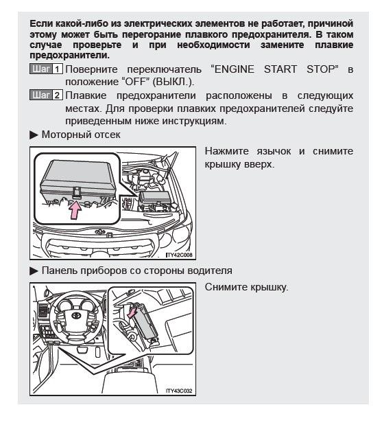 Как работает функция экономии аккумулятора на Toyota Land Cruiser 200? фото