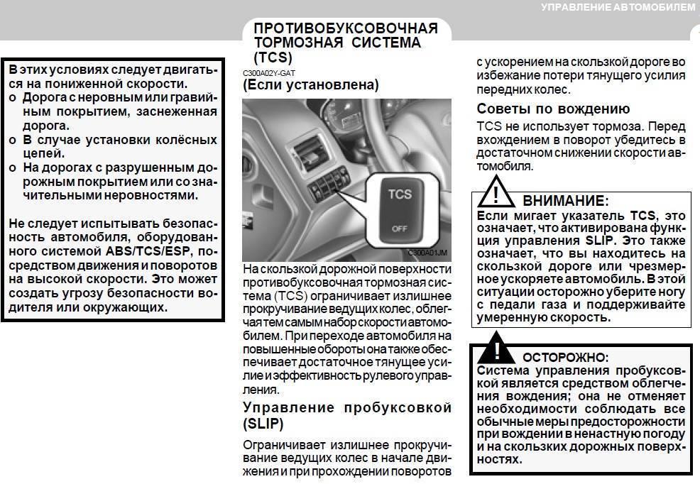 Отличия TCS от ESP в Hyundai Tucson