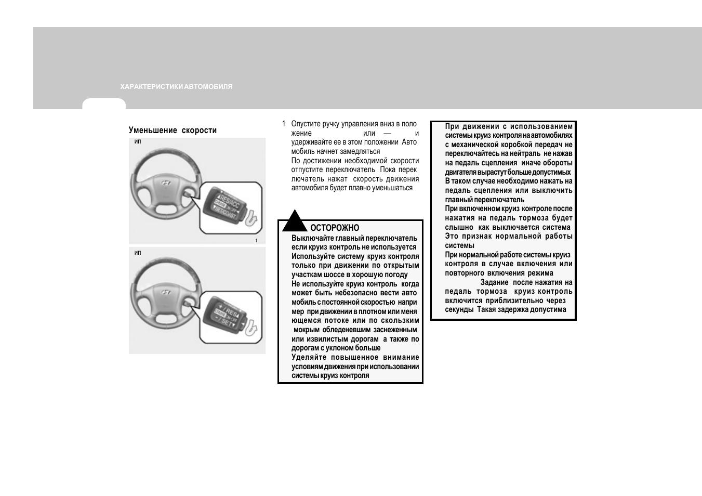 Стекло двери Hyundai Tucson начинает опускаться только после нескольких нажатий на кнопку