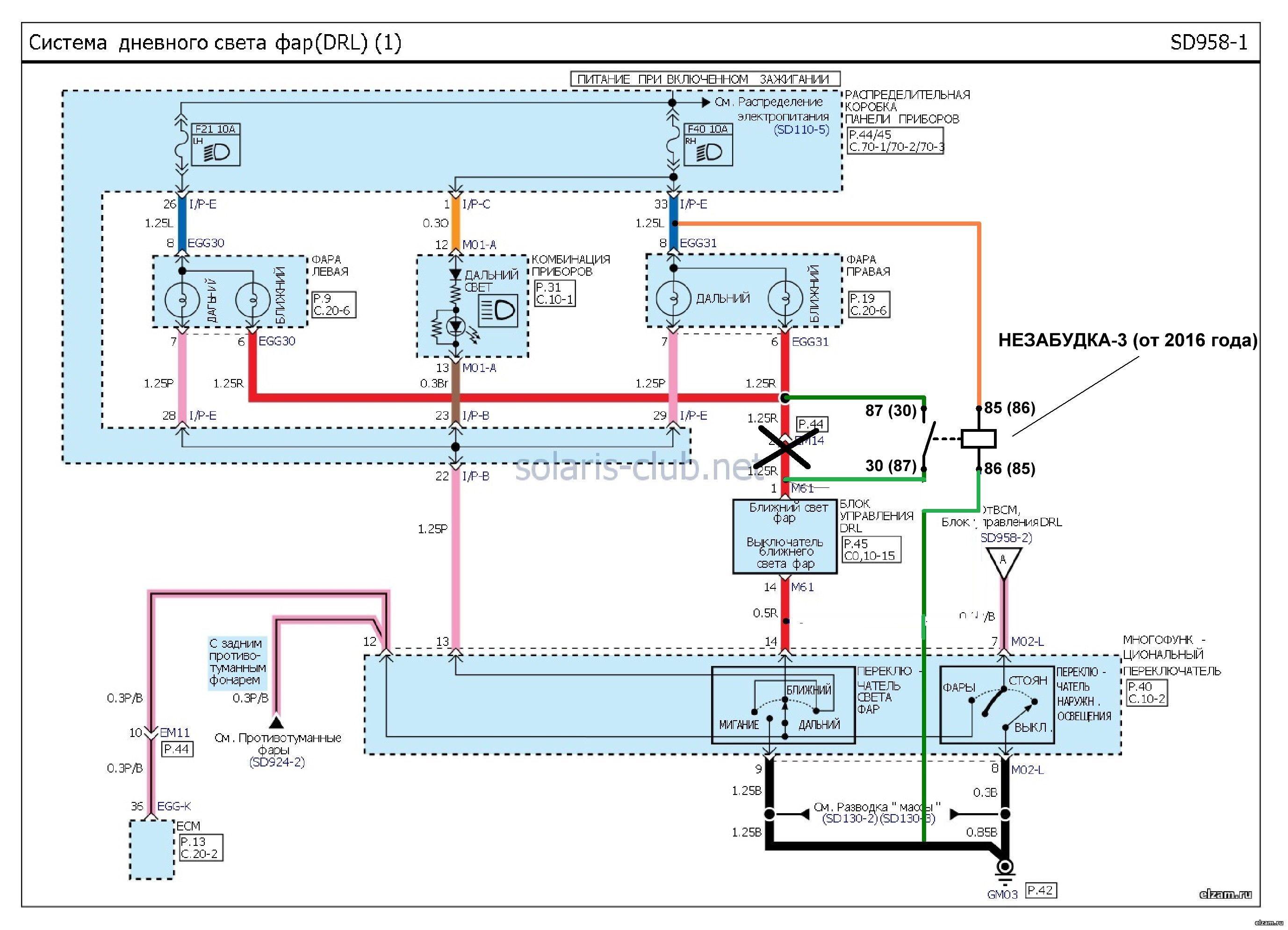 Тускнеют фары на Hyundai Sonata NF при включении обогрева заднего стекла