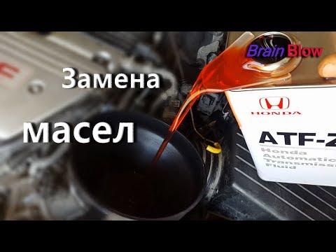 Замена жидкости АКПП на Honda Accord VIII