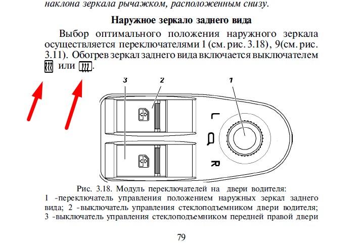 Как включить обогрев боковых зеркал заднего вида на Chevrolet Aveo 2?
