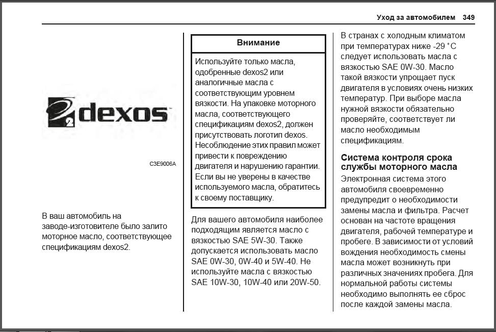 Сброс системы контроля замены масла на Chevrolet Captiva