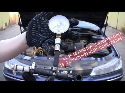 Проверка давления топлива на Opel Vectra В