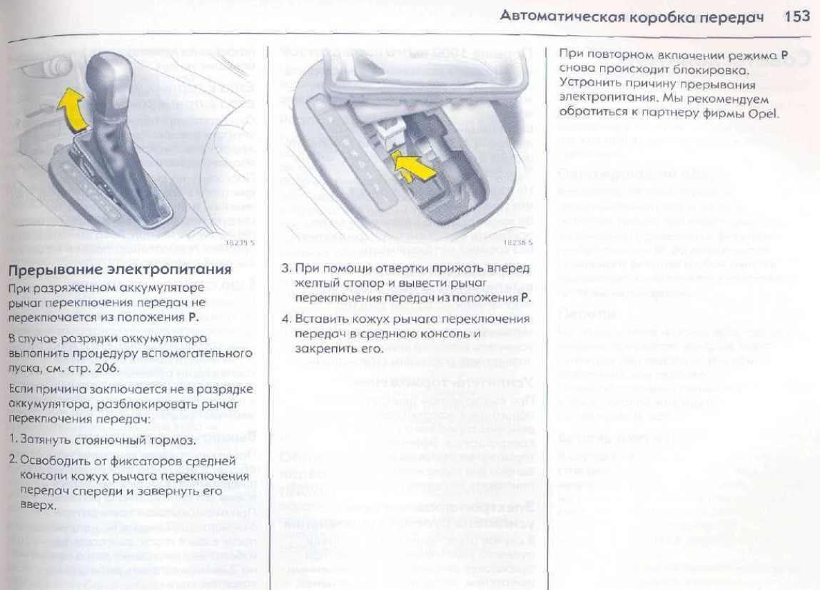 Что такое зимний и спортивный режимы АКПП на Opel Vectra С?