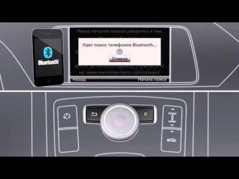 Как подключить телефон к аудиосистеме Audio 20 в Mercedes E-Class (W212)