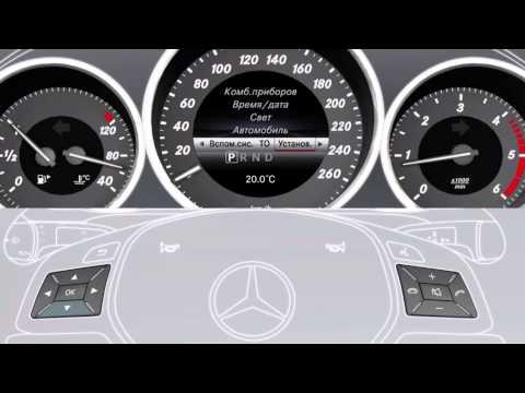 Как в Mercedes W212 работает система контроля усталости водителя