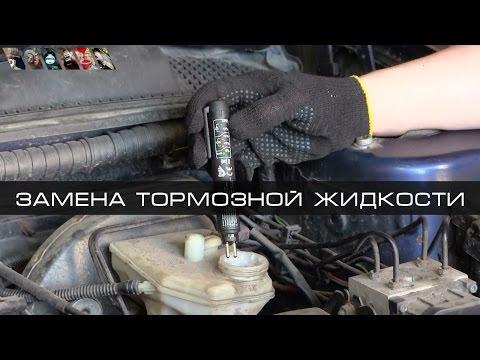 Замена тормозной жидкости на Audi 100 C4