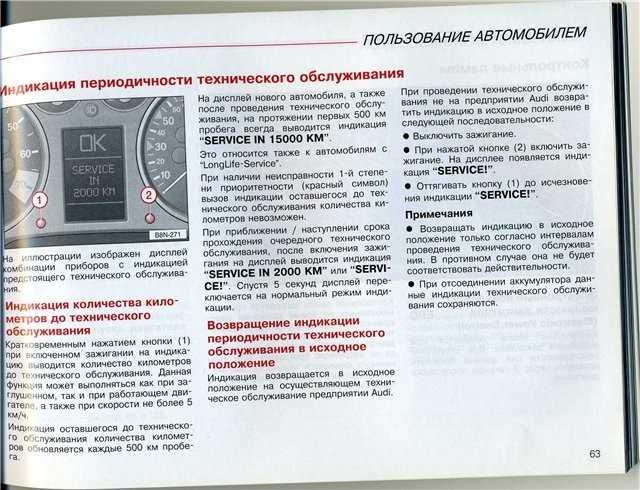 Сброс значений пробега, средней скорости и времени поездки в бортовом компьютере Audi А6 С6