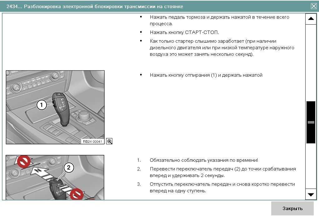 Как сбросить адаптацию автоматической коробки на BMW 1-Series F20?