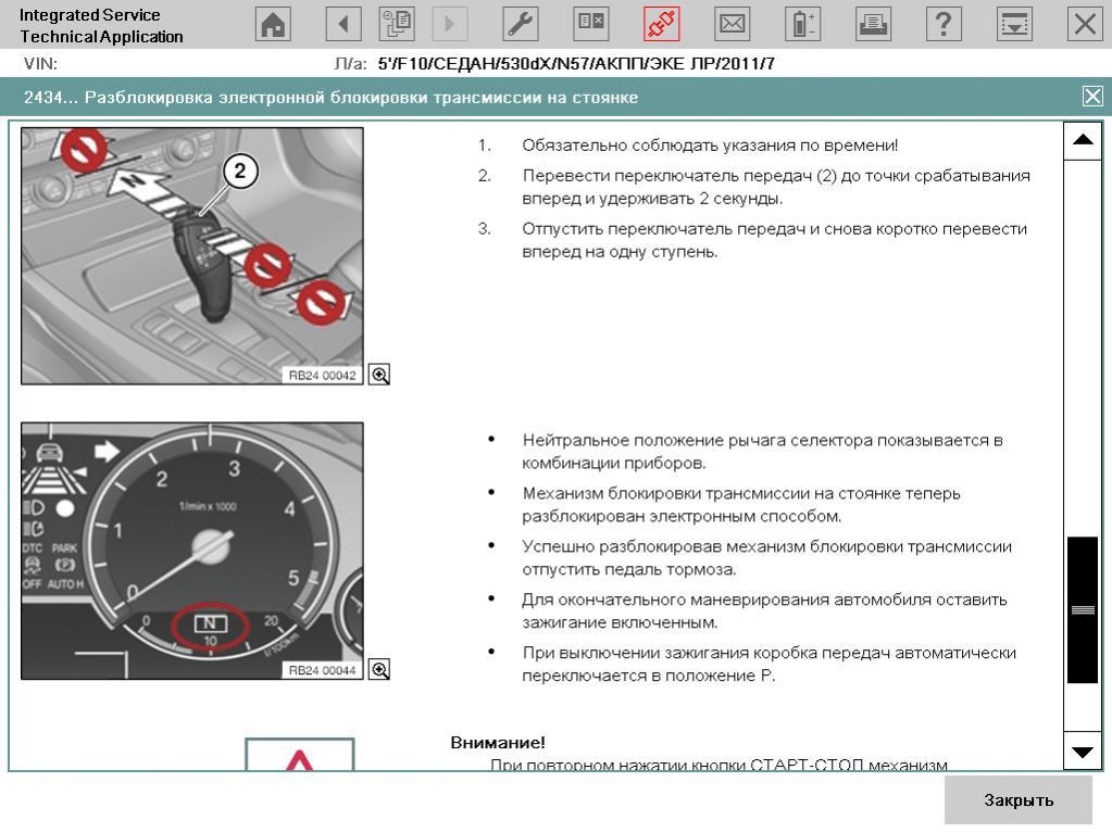 Дерганье при переключении 1-2 передачи АКПП на BMW 1-Series Е87