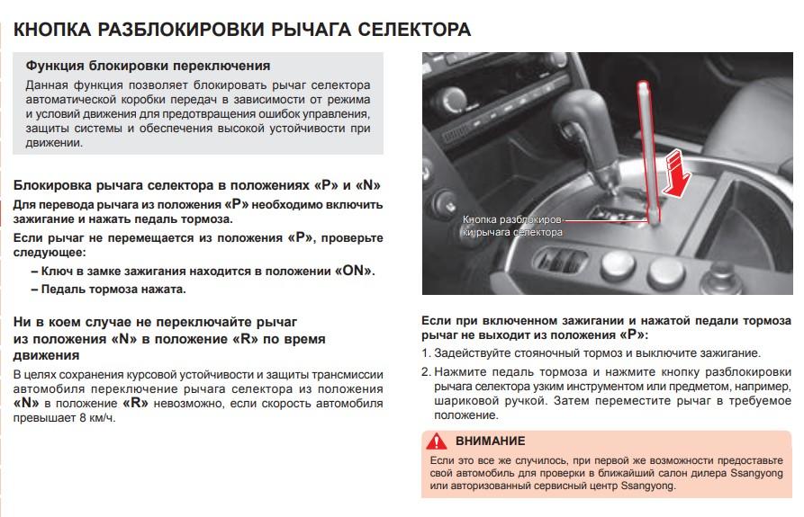 Невозможно переключить рычаг АКПП Toyota Avensis III из положения Р