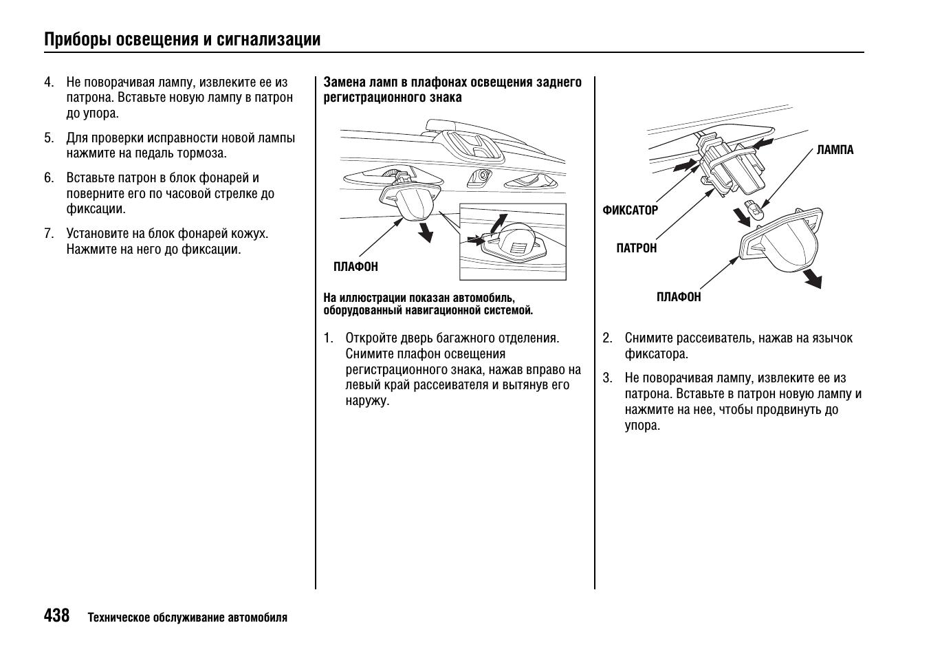 Проверка и замена плафона освещения багажного отделения на Honda Civic VIII