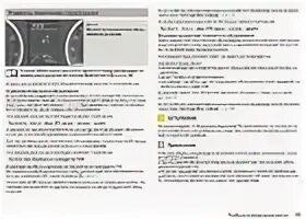 Рокот при запуске двигателя Skoda Yeti