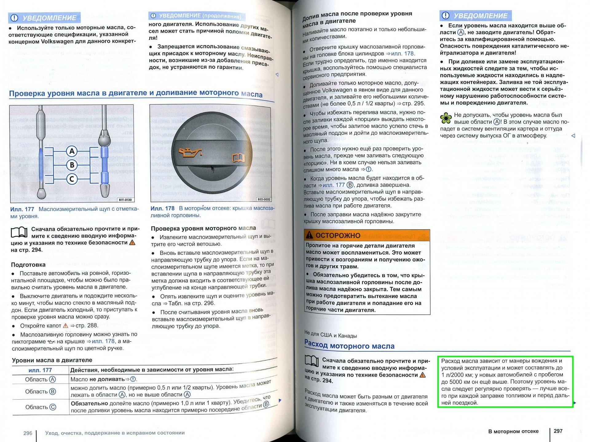 Норма расхода масла для VW Tiguan