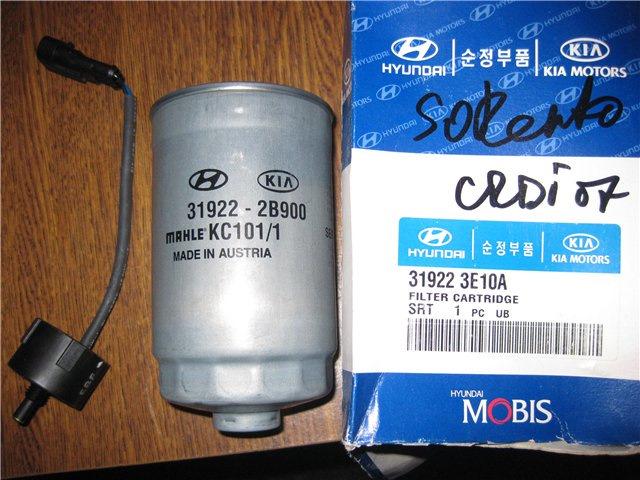 Замена топливного фильтра в KIA Sorento II и доработка его крепления