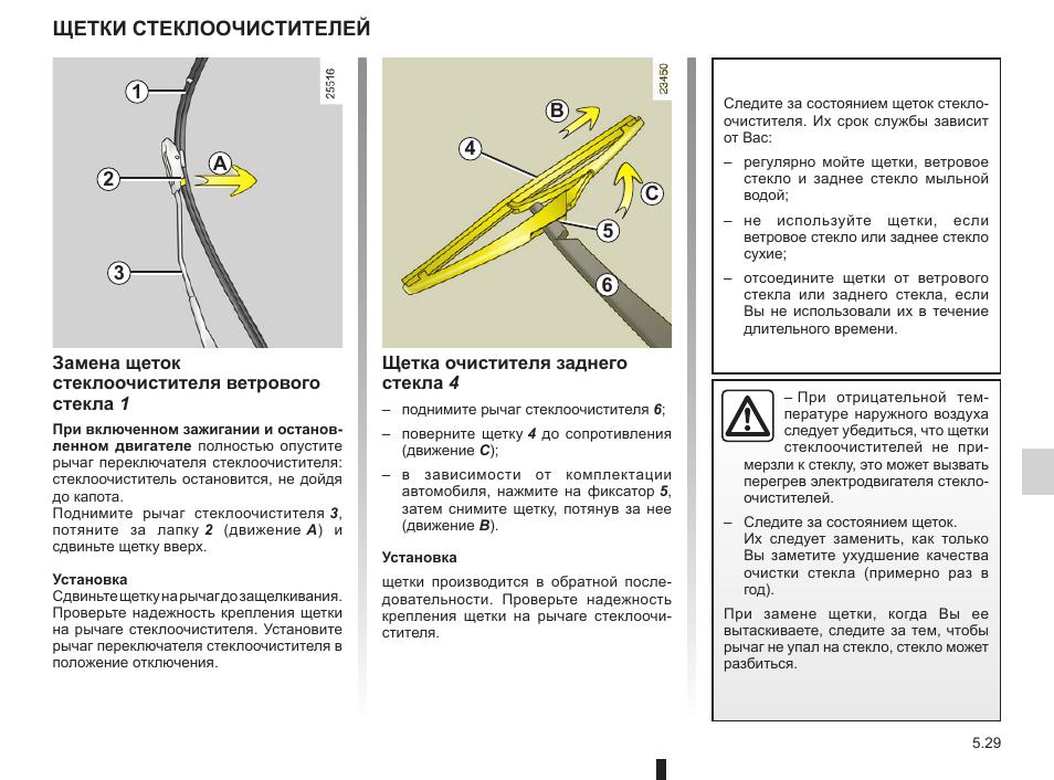 Как уменьшить частоту движений щеток стеклоочистителя Renault Fluence