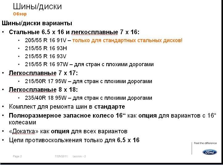 Размерность шин и дисков Ford Focus 3